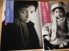 高峰秀子の本
